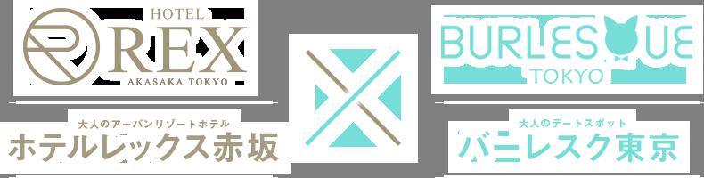 ホテルレックス赤坂宿泊とバーレスク東京ショー観覧付き