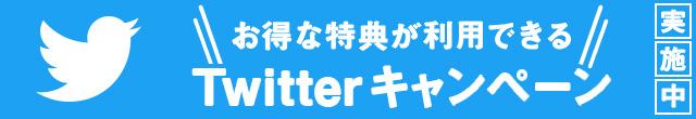 REX_Twitter