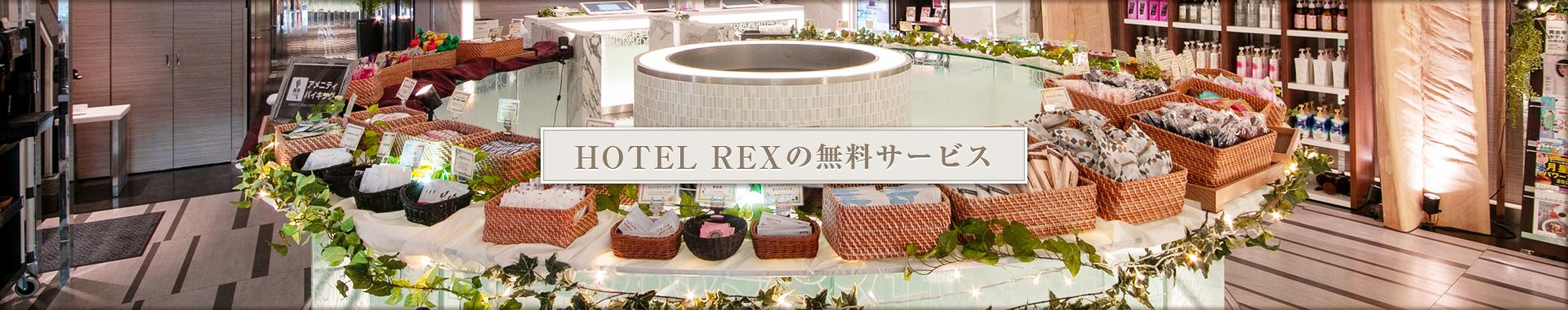 HOTEL REXの無料サービス
