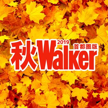 秋Walker首都圏2019