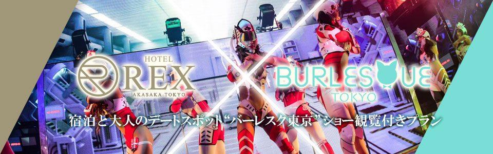 東京|六本木にある最高のエンターテイメントショークラブ「バーレスク東京」のショー観覧付きプランをご用意いたしました!