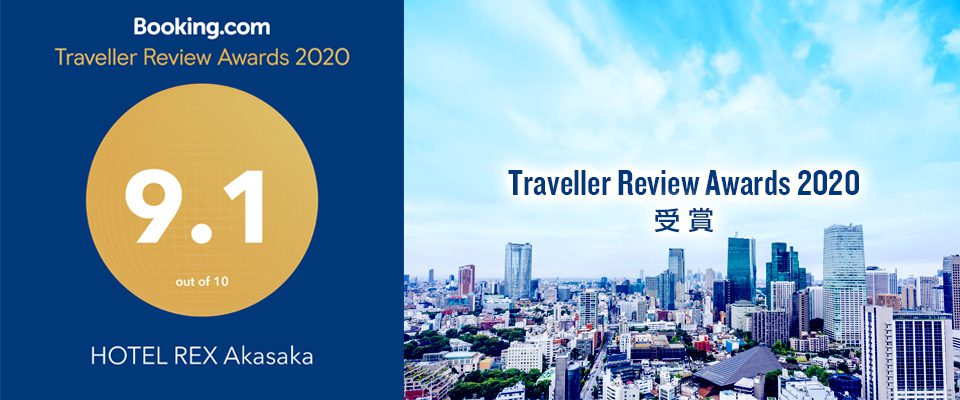 Booking.com「Traveller Review Awards 2020」を受賞。