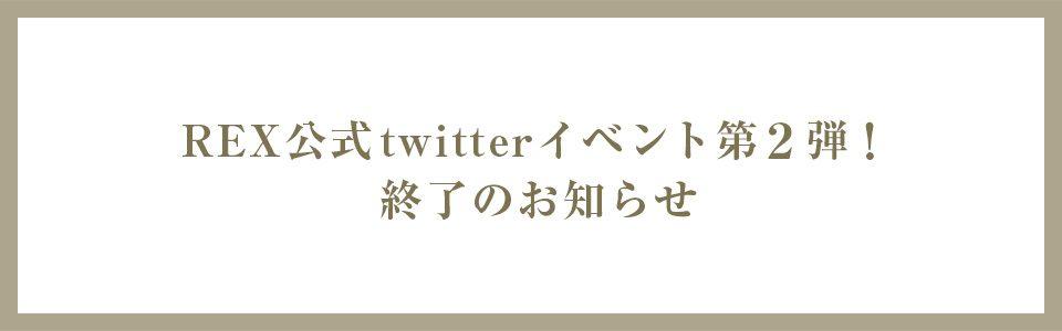 REX公式twitterイベント第2弾