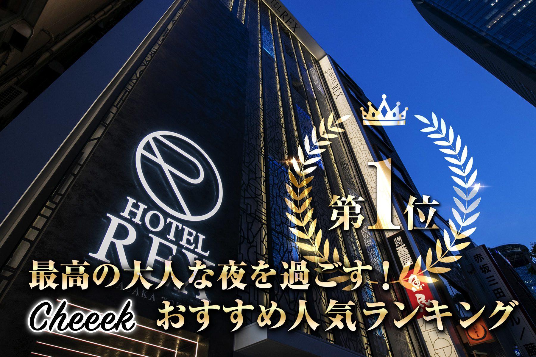赤坂エリアで人気のおすすめホテルで1位にランクイン!